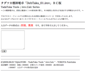 Dentaku_01_01